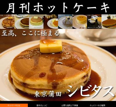 hot_cake_magagine.jpg